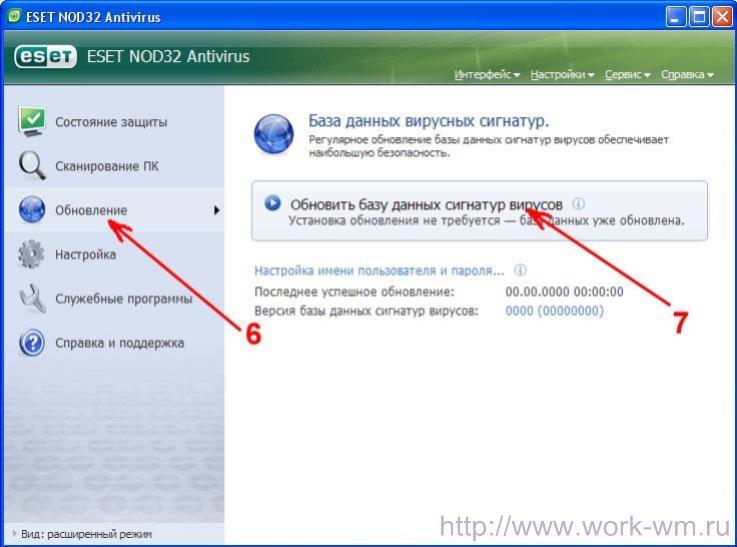 ESET Smart Security 4.2.22.0 Beta - хороший антивирус.